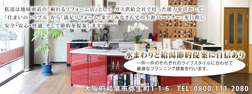 キッチン、おふろ、ユニットバス、トイレのリフォームや大工仕事なら株式会社シンタニにお任せ下さい