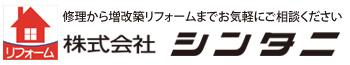 和泉市、泉大津市、高石市、岸和田市のリフォームはシンタニにお任せ下さい!