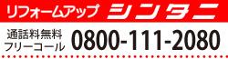 shintani-tel-250-65